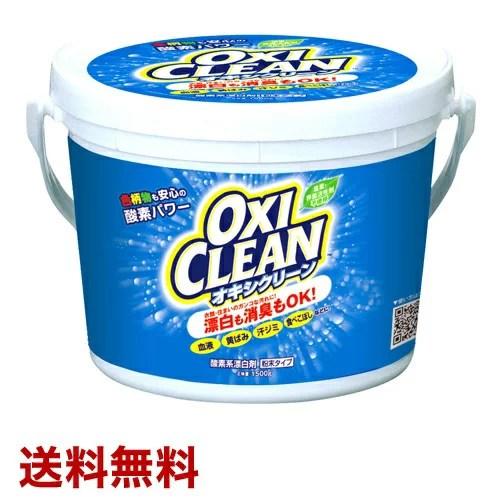 日本版・オキシクリーン(1500g) 酸素系漂白剤【洗濯 洗たく 粉末 oxyclean oxi clean 大容量 1.5 1.5kg 1....