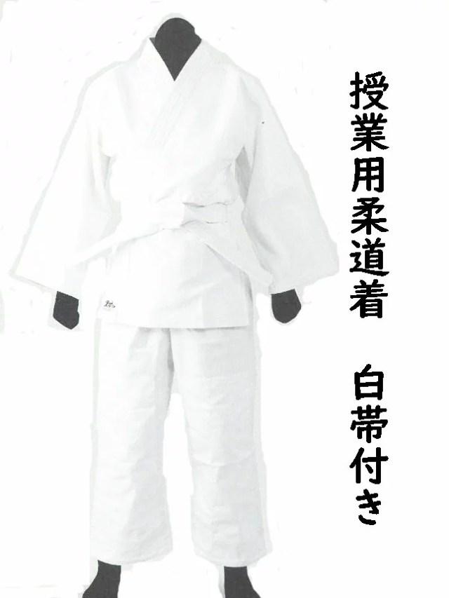 黒帯印 学校授業用柔道着 ホワイト 白帯付き J-270 0号