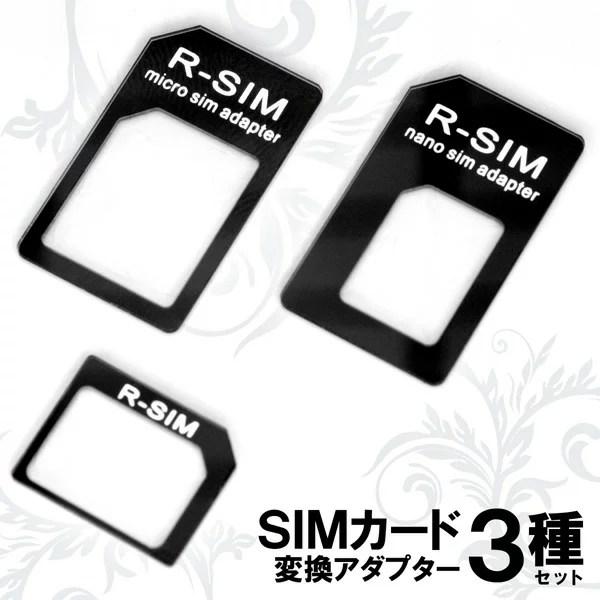 shimakobo | 日本樂天市場: nanoSIM 配接器 3p 移動 SIM 卡轉換配接器集