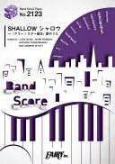 楽譜 BP2123 バンドスコアピース SHALLOW シャロウ〜『アリー/スター誕生』 愛のうた/Lady Gaga, Bradley Coo / フェアリー