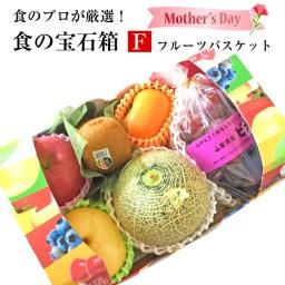 【母の日対応】食の宝石箱【F】フルーツバスケット可愛い手提げ