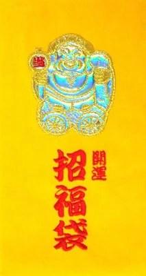 和風布物 縁起物幸福の黄色い宝くじ入れ七福神 開運招福袋大黒