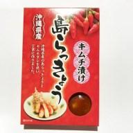 【食品・つまみ】沖縄県産 キムチ漬け 島らっきょう★お酒のお