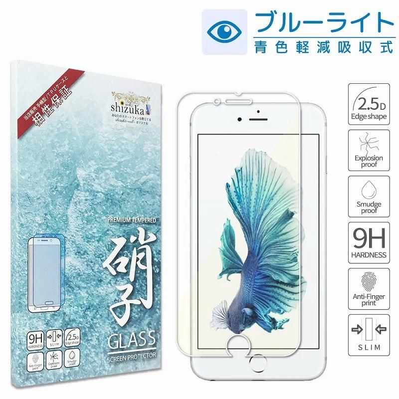 iPhone6 iPhone6s 目に優