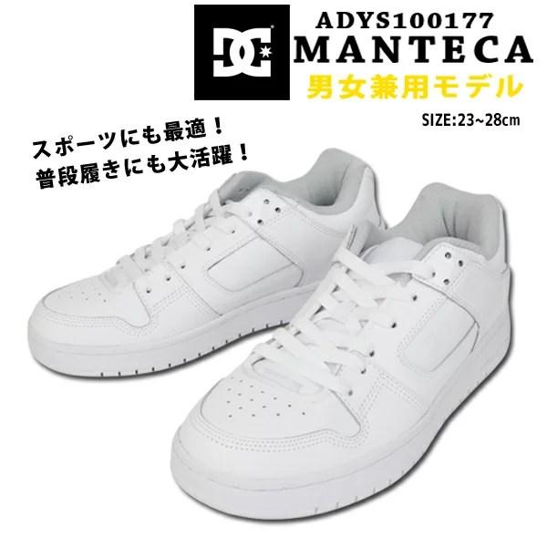 【あす楽】【送料無料】 正規品 DC SHOES MANTECA マンテカ SSK 【DC10017