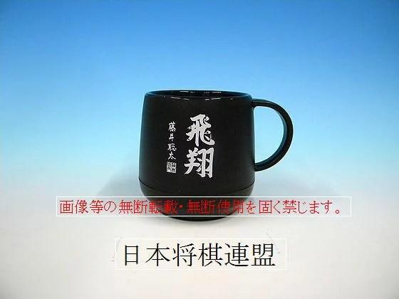 藤井聡太 プラサーモカフェマグ