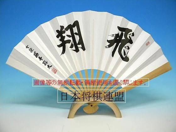 七段 藤井聡太扇子「飛翔」