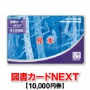 図書カードNEXT/10,000円券