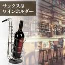 メタルワインホルダー サックスモチーフ サックス型 ワインラック インテリア ◇ALW-MEISI