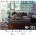 棚・コンセント付き収納ベッド【Arcadia】アーケディア床板仕様【ポケットコイルマットレス:ハード付き】シングル