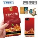 iphone12 iphone11 全機種対応 手帳型ケース 手帳型 スマホケース 携帯ケース スマホカバー ア……