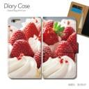 スマホケース 手帳型 全機種対応 食べ物 携帯ケース d033101_02 スイーツ ケーキ 苺 いちご イ……
