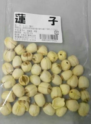 横浜中華街 蓮子(ハスの実)皮むき 50g!漢方薬膳料理!!