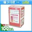 「定形外郵便送料無料」「ディスポ鍼」I'SSHIN (いっしん) B style (ISSHIN) 鍼管入100本入り 【smtb-s】