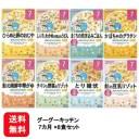 送料無料 【和光堂】グーグーキッチン7カ月(8種類セット)