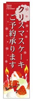 のぼり旗 スリムのぼり クリスマスケーキご予約承ります。 表示:クリスマスケーキご予約承ります。 (イラスト) (洋菓子・スイーツ・ア..