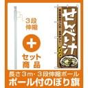 【セット商品】3m・3段伸縮のぼりポール(竿)付 のぼり旗 (1333) せんべい汁