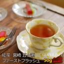 国産紅茶 宮崎五ヶ瀬 ファーストフラッシュ 2019年 宮崎茶房 みなみさやか 50g