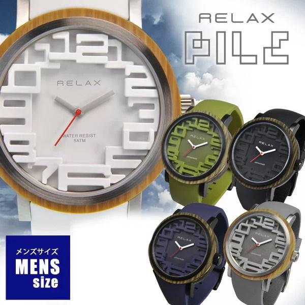 腕時計 メンズ おしゃれ シンシア限定販売 RELAX リラックス PILE パイル 腕時計 メンズ レディー...