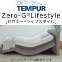 Tempur(R)Zero-G Lifestyle(テンピュール ゼロジー ライフスタイル)リラクゼーション電動ベッドセット ダブルサイズ(組合せマットレ..