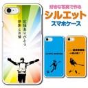 好きな写真をシルエットに スポーツ【名入れ】 世界に一つ 多機種対応 スマホケース iPhone11 ……