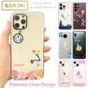 スマホケース 多機種対応 ディズニー モバイル シンデレラ プリンセス かわいい 白雪姫 アリス……
