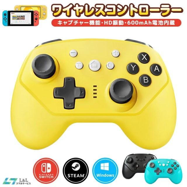 Nintendo Switch Pro コントローラー 任天堂 スイッチ ワイヤレス コントローラー PC対応 Switch Lite コントローラー PS3 ゲーム用 キャプチャー機能 ジャイロセンサー スイッチ コントローラー ダブルモーター振動 HD振動 送料無料
