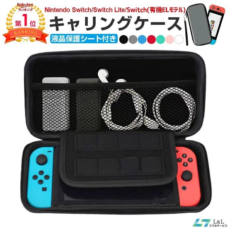 【楽天1位獲得】液晶保護シート付き Nintendo Switch ケース 耐衝撃 Nintendo