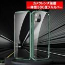 クリア両面9H強化ガラス +カメラレンズカバー一体型 iphone12 ケース 12pro 12mini 12pro max ……
