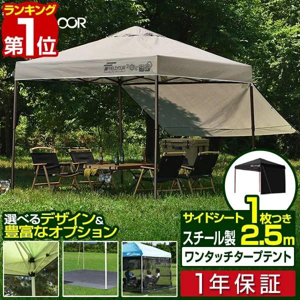 [1年保証] テント タープ タープテント 2.5m 250 ワンタッチ ワンタッチテント ワンタッチタープ 日よけ イベント アウトドア キャンプ バーベキュー UV加工 収納バッグ付 ワンタッチタープテント 2.5 スチール サイドシート 1枚セット[G3][送料無料]