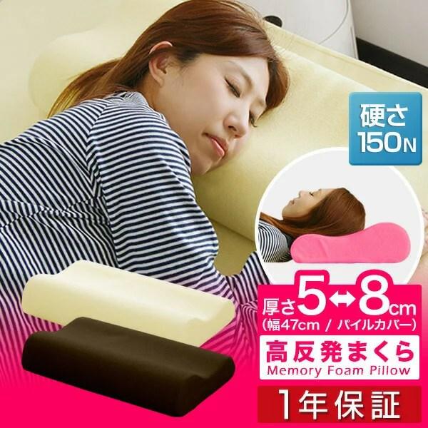 1年保証 高反発枕 幅47cm 弾性の高いウレタンフォームで首と頭をしっかり支え、毎日の睡眠をサポー