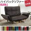 ソファ「KAN highback」ハイバックソファ ブラウン(PVCレザー)ポケットコイル 2人掛け 脚付き 肘掛付き コンパクト 日本製