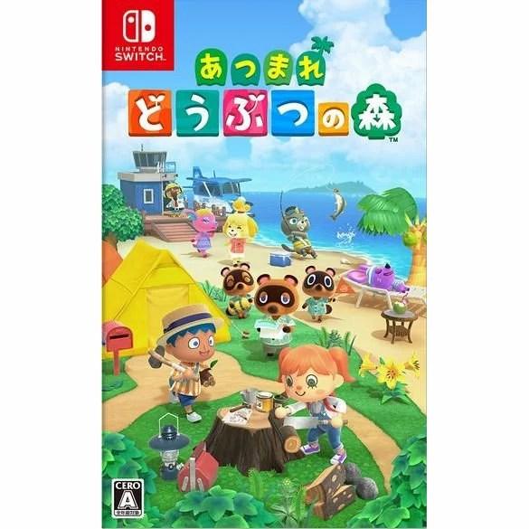 あつまれ どうぶつの森 任天堂スイッチ Nintendo Switch 動物の森 ニンテンドースイッ