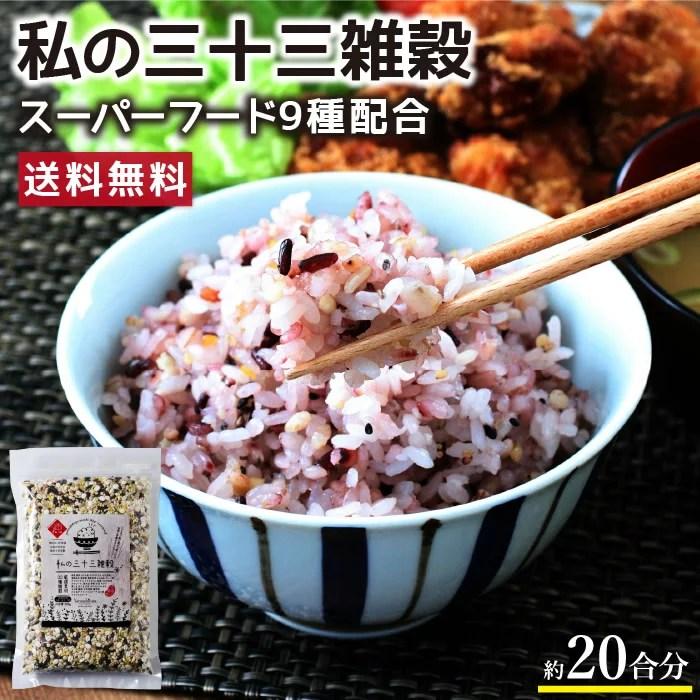 【送料無料】私の三十三雑穀 スーパーフード配合 ご飯に混ぜて炊くだけで簡単雑穀ご飯   雑穀米 雑穀
