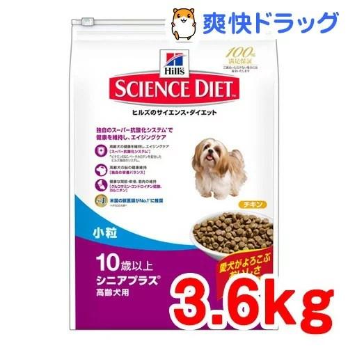 サイエンス・ダイエット ドッグフード シニアプラス 小粒 高齢犬用(3.6Kg) 独自のスーパー抗酸化システム*で健康を維持し、エイジングケア