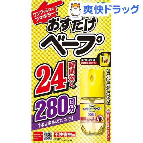 フマキラー おすだけベープ ワンプッシュ式 スプレー 280回分 無香料 不快害虫用(28.2ml)【おすだけベープ スプレー】