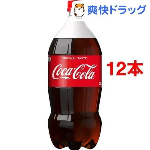 コカ・コーラ(2L*12本セット)【コカコーラ(Coca-Cola)】[12本 コカコーラ 炭酸飲料]【送料無料】 - 爽快ドラッグ