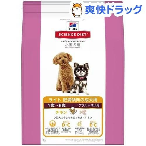 サイエンスダイエット 小型犬用 ライト 肥満傾向の成犬用 1歳〜6歳 チキン(3kg)【サイエンスダイエット】【送料無料】