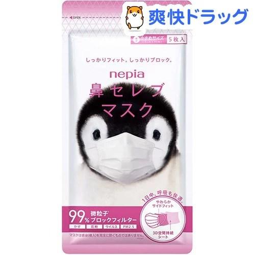 ネピア 鼻セレブマスク 小さめサイズ(5枚入)【ネピア(nepia)】[マスク 柄]