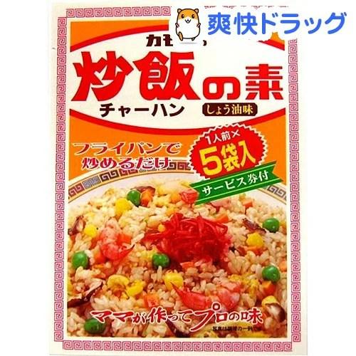 カモ井 炒飯の素(1人前*5袋入)
