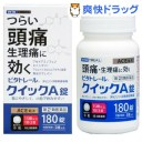 【第(2)類医薬品】ビタトレール クイックA錠(180錠)【ビタトレール】
