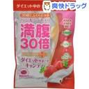 満腹30倍 ダイエットサポートキャンディ イチゴミルク(42g)【満腹30倍】