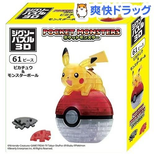 ジグソーパズル3D ピカチュウ&モンスターボール(1セット)【送料無料】
