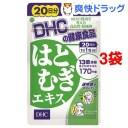 DHC はとむぎエキス 20日分(20粒*3袋セット)【DHC サプリメント】