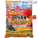 日清油かす(700g*3コセット)【日清ガーデンメイト】