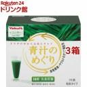ヤクルト 青汁のめぐり(7.5g*30袋入*3コセット)【元気な畑】