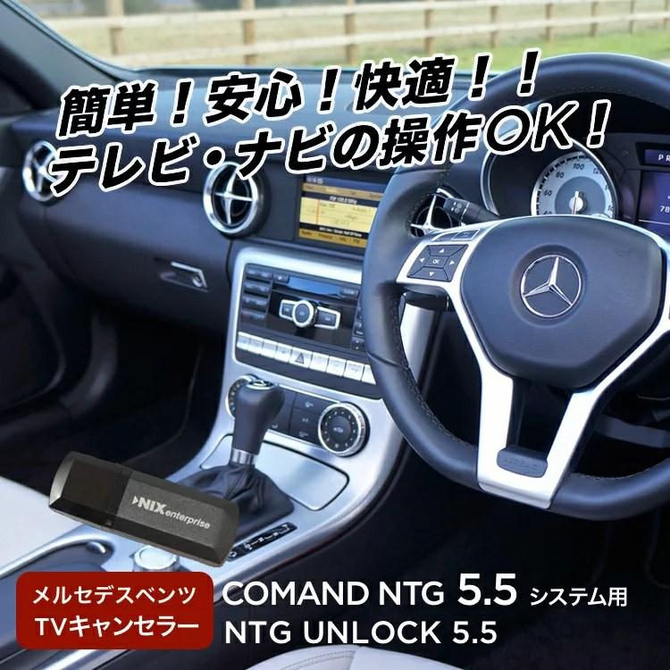 【永久保証・工事不要】 メルセデス ベンツ NTG5.5 テレビキャンセラー/ナ