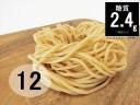 【糖質制限 糖質オフ 低糖質 】低糖質麺 ローカーボ 中華麺