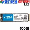 Crucial P1 500GB 3D NAND NVMe PCIe M.2 SSD CT500P1SSD8【翌日配達送料無料】パッケージ品 お買い物マラソンセール