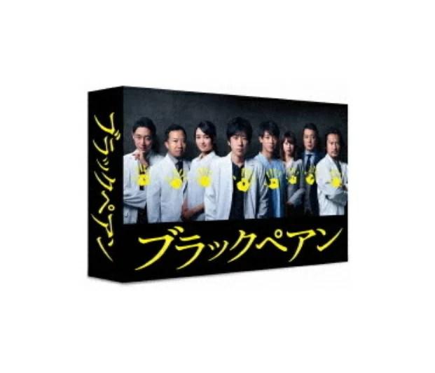 【新品】【即納】ブラックペアン Blu-ray BOX 二宮和也 竹内涼真 葵わかな TBS連続ドラ